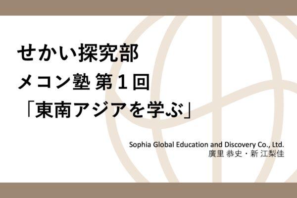 メコン塾①「東南アジアを学ぶ – 前編」