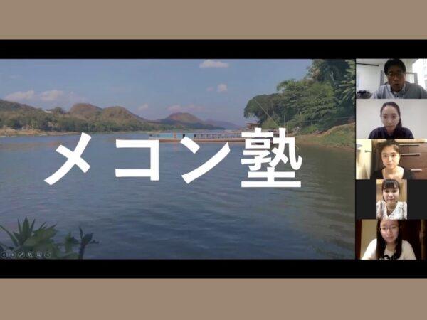 メコン塾②「東南アジアを学ぶ – 後編」