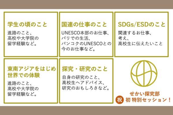 特別セッション:東京大学 北村友人准教授「研究者としての国際貢献と国際的なキャリア形成」